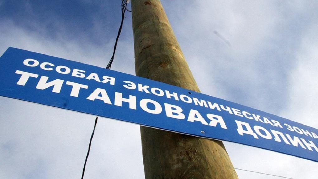 После ареста Артемия Кызласова в «Титановую долину» заходит новый крупнейший резидент