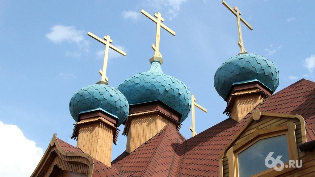 Православный иранец, попросивший убежища в Екатеринбурге, избежал казни на родине