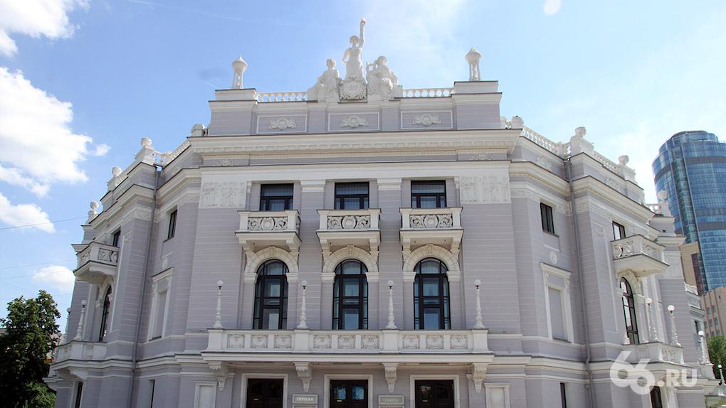 Екатеринбургский театр оперы и балета отреставрируют за 63,3 млн рублей