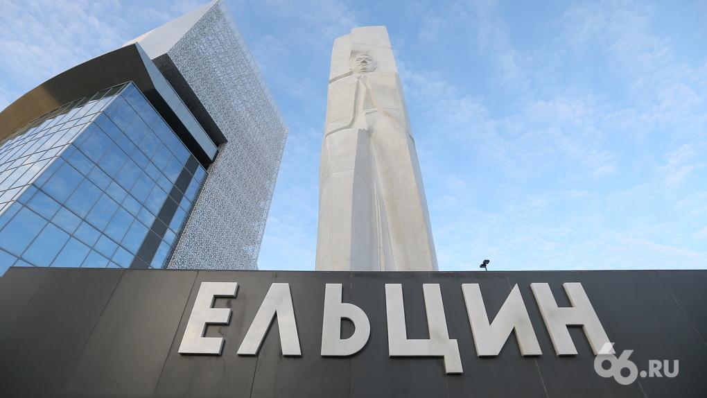 Журналист Олег Кашин назвал Ельцин Центр позором страны