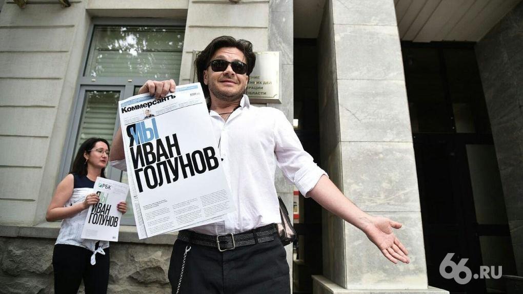 Мы раздали у здания ГУ МВД те самые газеты, ставшие символом солидарности журналистов. Фоторепортаж