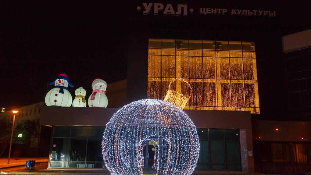 Безопасный Новый год в Центре культуры «Урал»