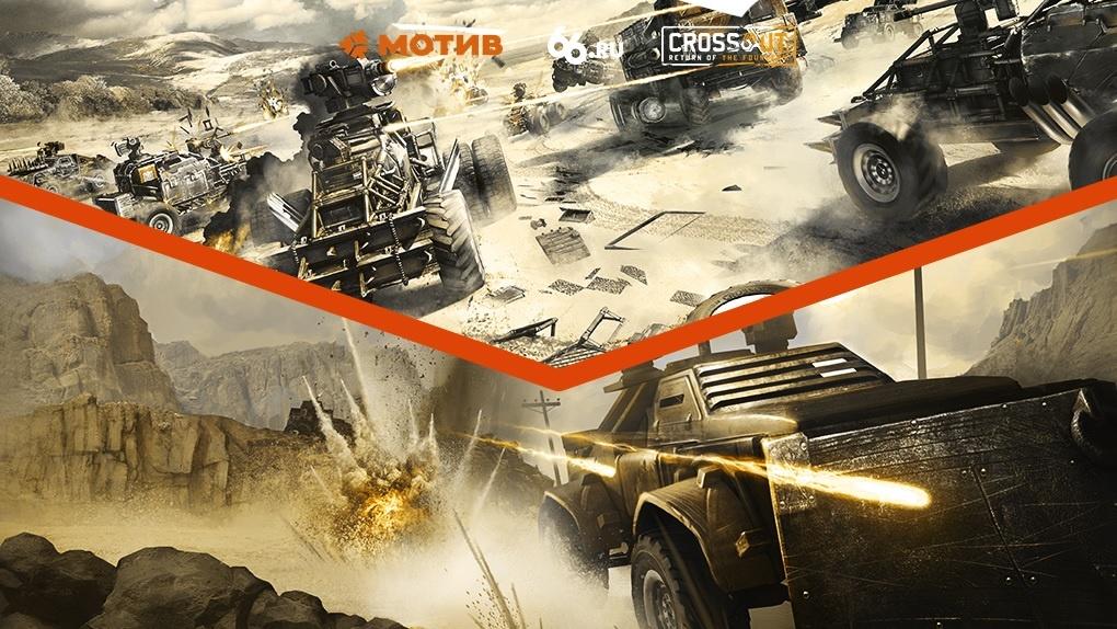 Онлайн-турнир по Crossout уже стартовал! Бойня гонщиков и геймеров на руинах мира — в прямом эфире