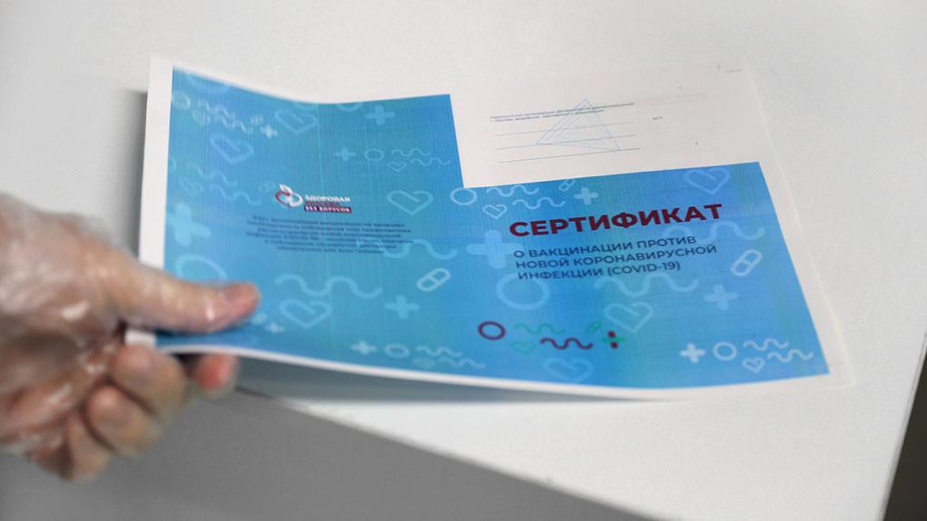 В Екатеринбурге и стране ловят продавцов фейковых документов о вакцинации. Что грозит им и их покупателям