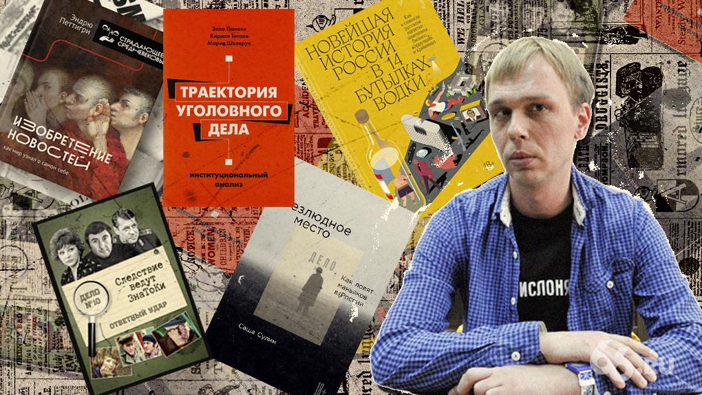 Планы на выходные от Ивана Голунова: пять книг и один сериал о жизни в России