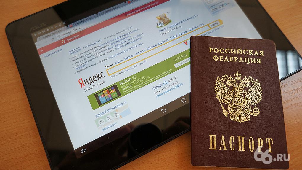 Российские власти готовы делиться данными о гражданах с бизнесом