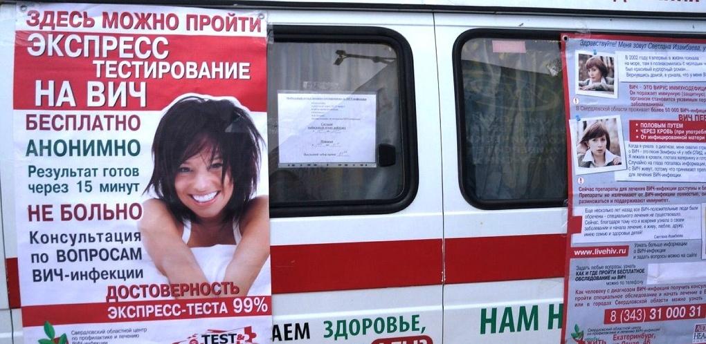 «Каждый 50-й заражен». Горздрав заявил об эпидемии ВИЧ в Екатеринбурге