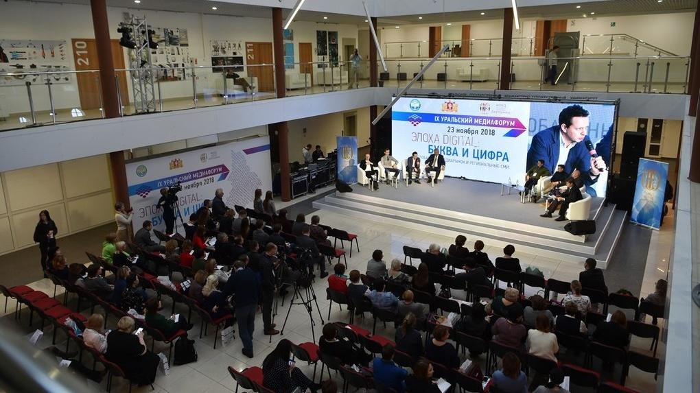 «Все идут в цифру, что будет с буквами?» Более 200 уральских СМИ обсудили перспективы развития массмедиа