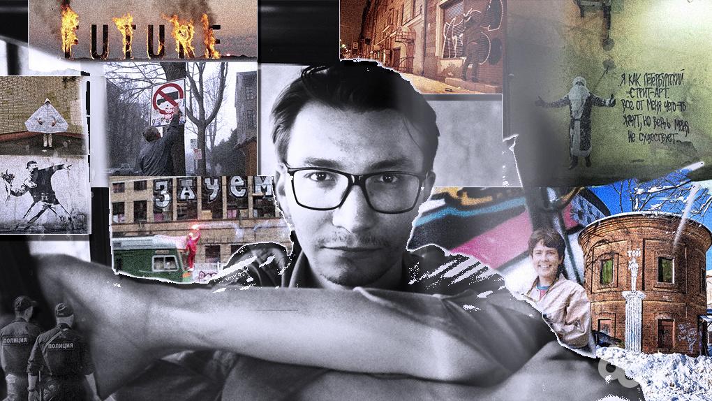 Планы на выходные от Александра Янга: понять уличное искусство по лучшим фильмам и книгам