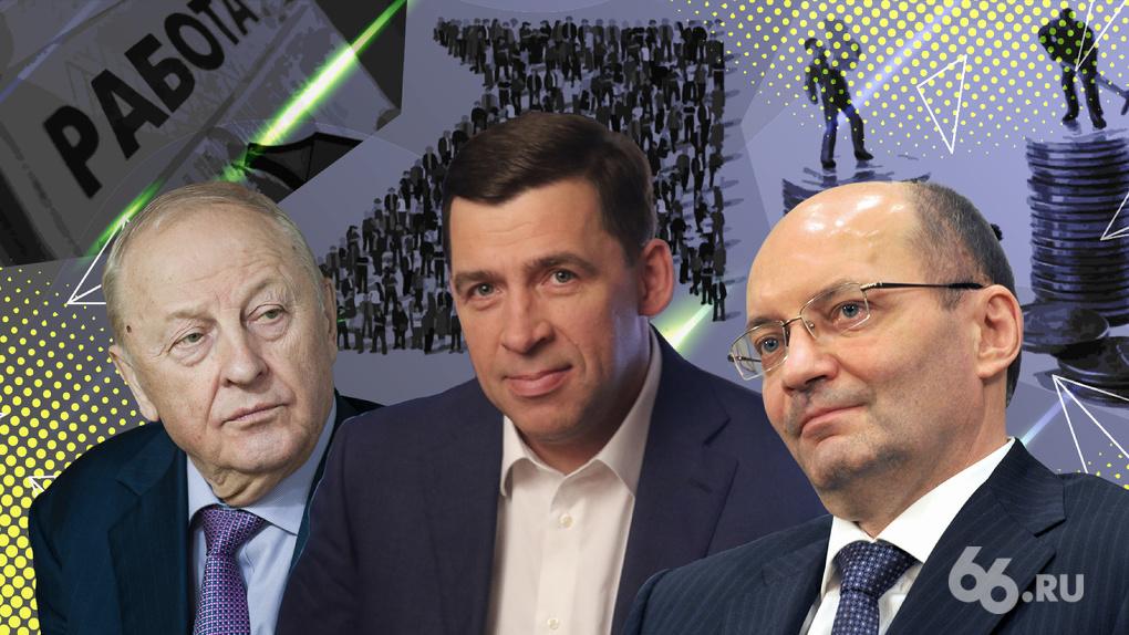 Россель, Мишарин или Куйвашев? Объективный рейтинг эффективности губернаторов Свердловской области