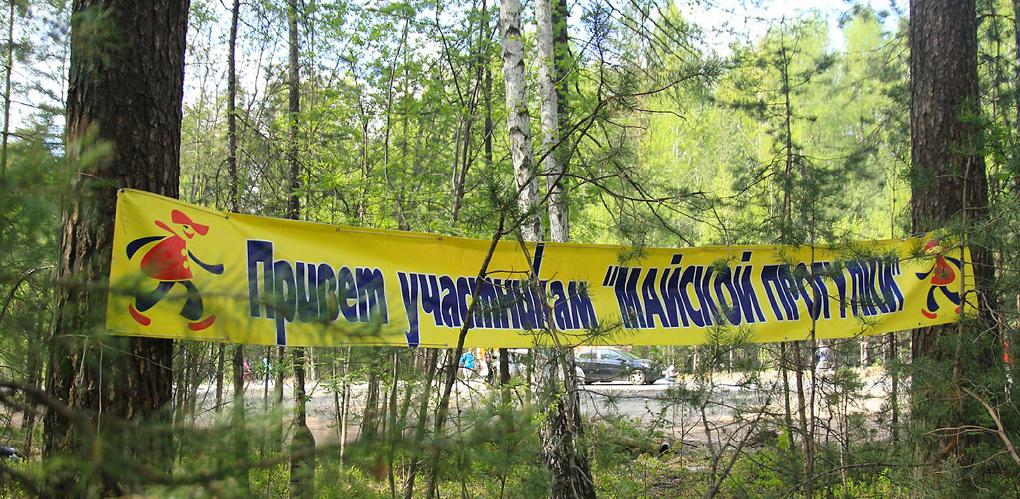 Старт — Ботаника, финиш — УрФУ. «Майская прогулка» в Екатеринбурге пройдет 15 мая. Маршрут