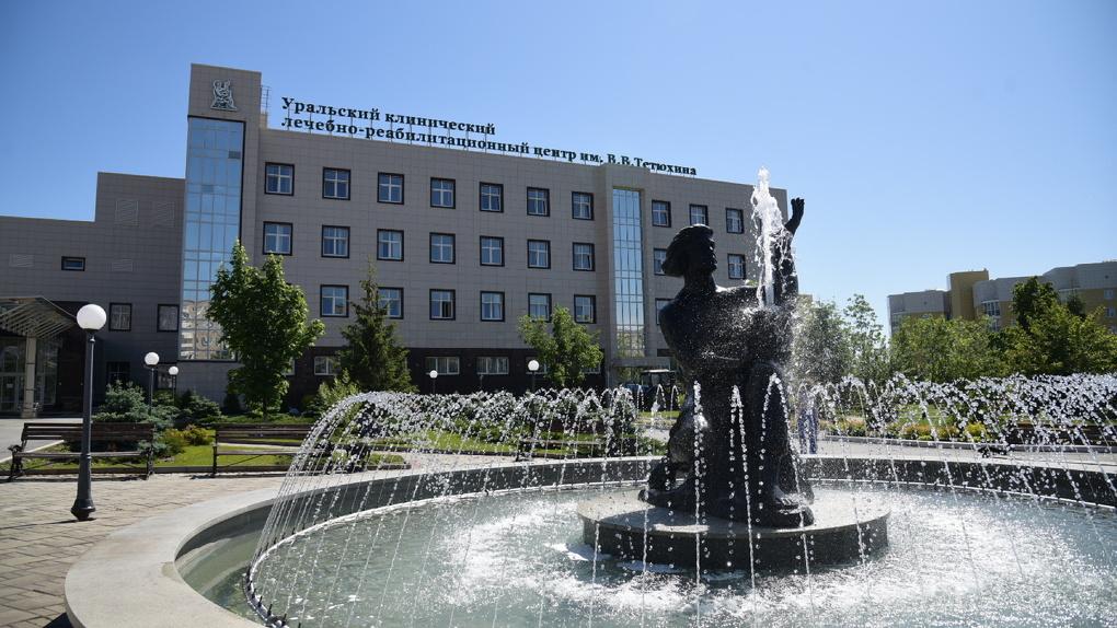 До конца года правительство Свердловской области станет акционером клиники Владислава Тетюхина