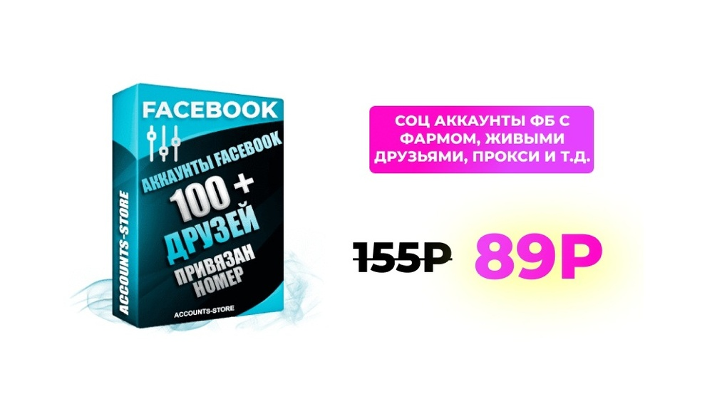 Где купить качественные аккаунты фейсбук для рекламы