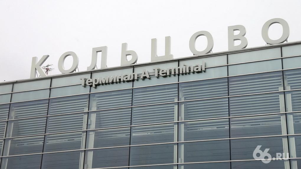 В Кольцово открывают дополнительные рейсы на юг России. Расписание