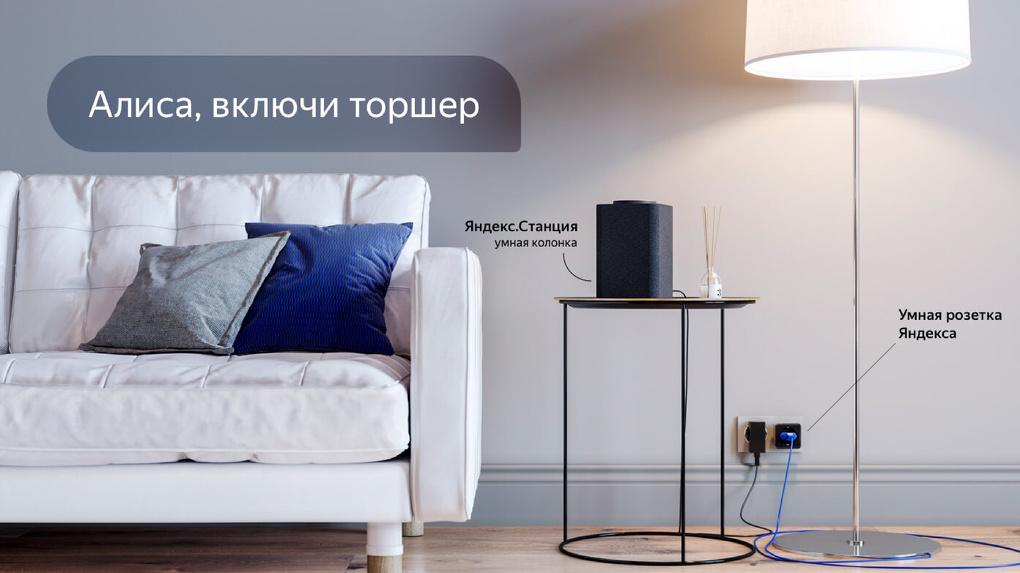 «Яндекс» показал «умный дом», которым управляет «Алиса». Видео