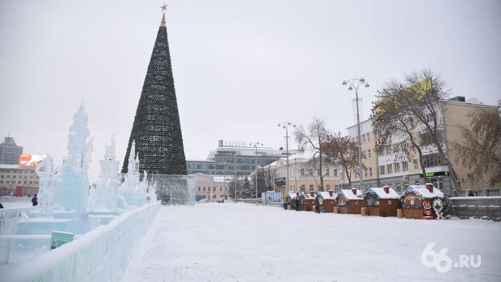 В Екатеринбурге открыли полупустой ледовый городок за 13 млн рублей. Фоторепортаж