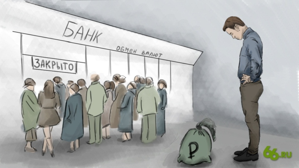 Курс рубля обвалился. Когда бежать в обменник за долларами и евро