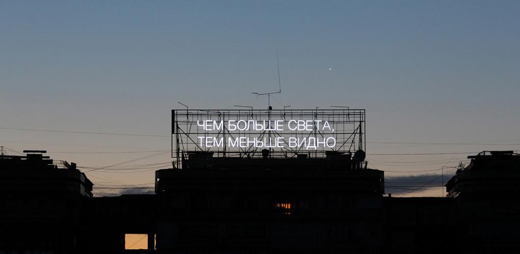 Философия крыш. Как Екатеринбург стал российской столицей стрит-арта. Часть 1