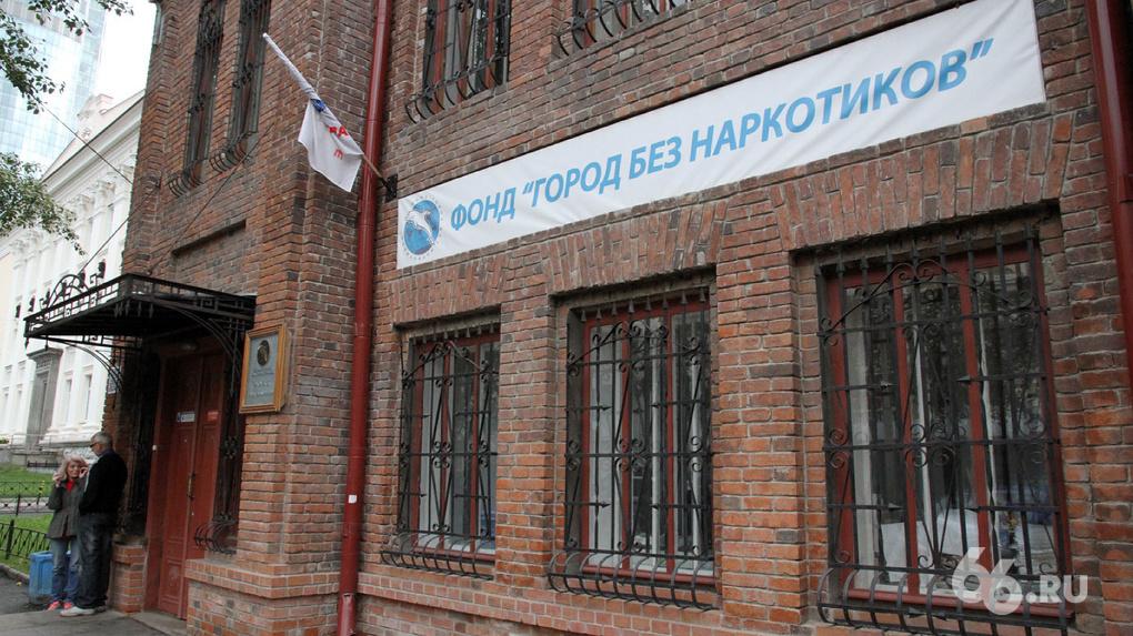 МУГИСО через суд выбьет из «Города без наркотиков» 4,6 млн рублей долга по аренде