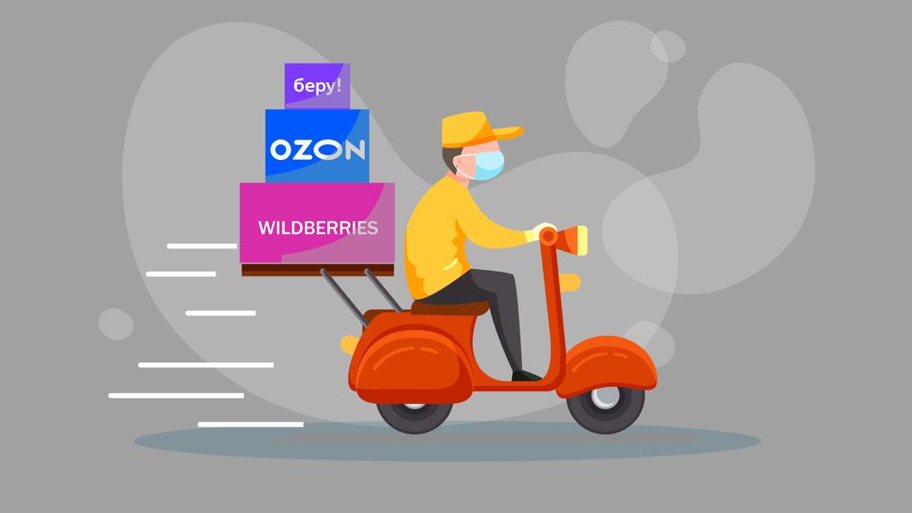 Как продавать на Ozon, Wildberries и «Беру». Инструкция для предпринимателей