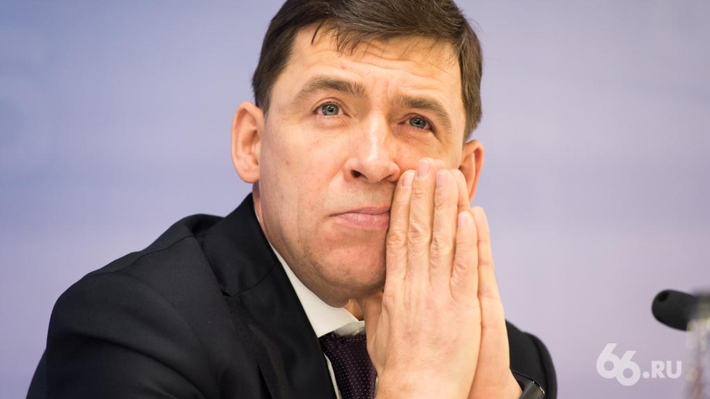 Евгений Куйвашев объяснил, как сформируют зарплаты за нерабочий апрель