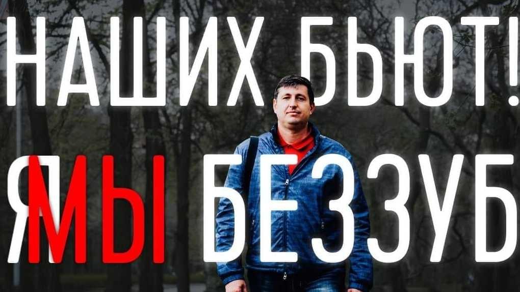 «Попытка запугать общественность». Журналисты требуют найти тех, кто напал на Алексея Беззуба