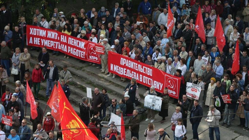 В российской столице митинг против поднятия пенсионного возраста собрал 9 тыс. человек