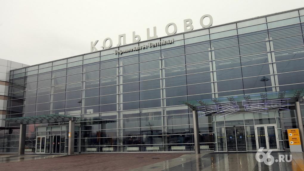 Евгений Куйвашев выступил против переименования аэропорта Кольцово