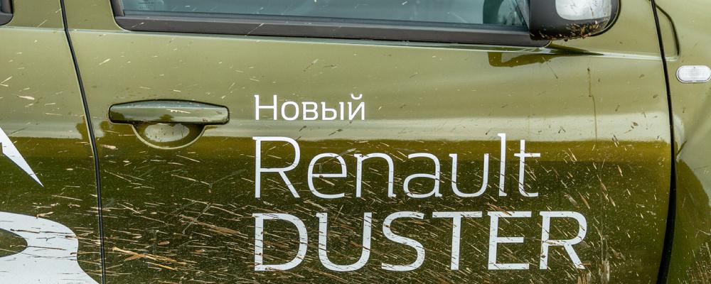 Хард энд хэви: что умеет Renault Duster в правильной «обуви»?
