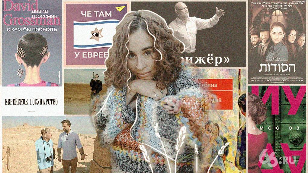 Планы на выходные: книги, фильмы и подкаст, чтобы понять культуру Израиля