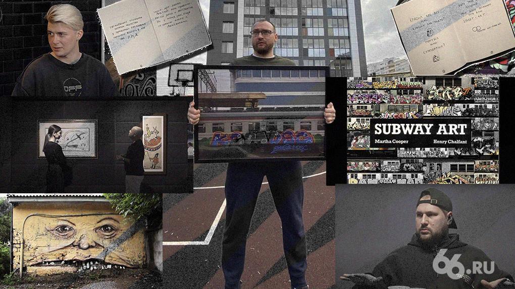 Планы на выходные: топ книг, интервью и приложений про уличное искусство от руководителя «Стенограффии»