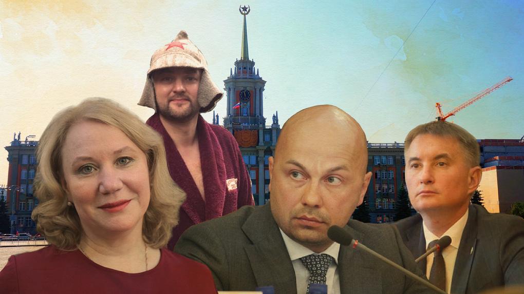 Кто идет в гордуму Екатеринбурга. Досье на всех кандидатов