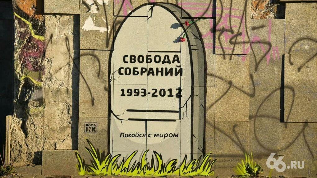 В сквере у Драмы похоронили свободу собраний. Фото
