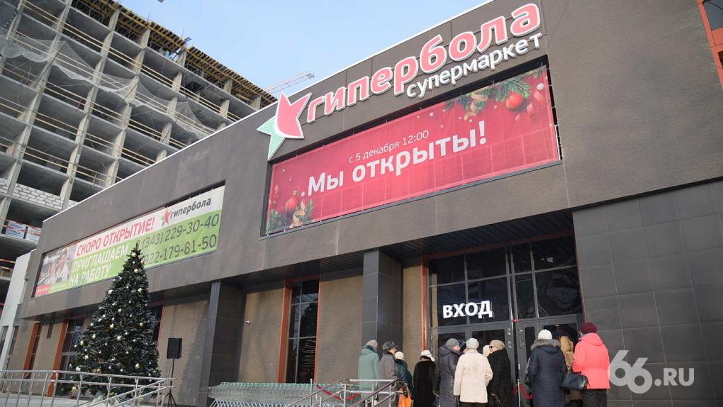 В Екатеринбурге расширяется местная торговая сеть. Как она будет конкурировать с федералами
