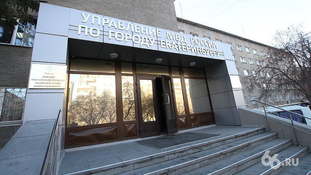 ФСБ проводит обыски в отделе полиции Екатеринбурга. Задержаны двое силовиков