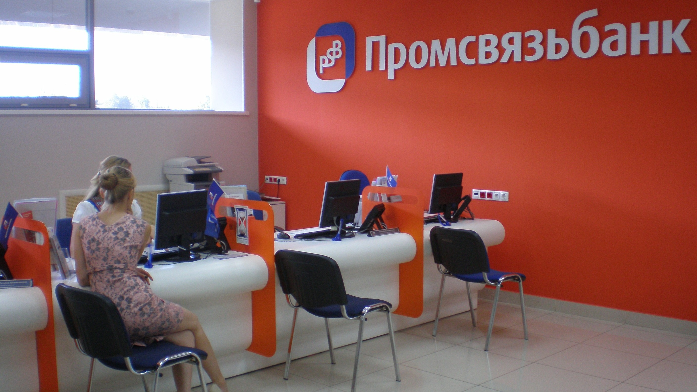 ЦБобъявил осанации «Промсвязьбанка», имеющего кабинеты вСмоленске