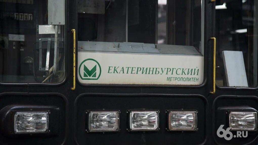 Валентина Матвиенко потребовала создать программу строительства метро. Екатеринбург — первый в очереди