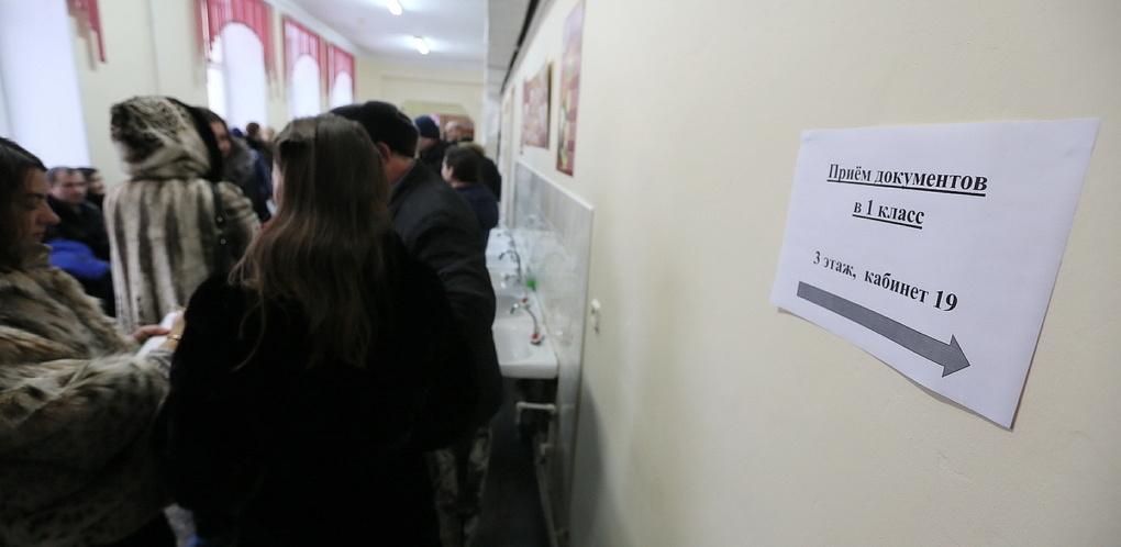 «В запасе 1000 мест»: родители первоклашек Екатеринбурга на всякий случай простояли ночь в очередях