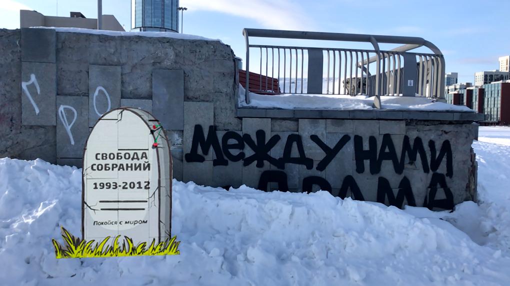 Уничтоженные объекты стрит-арта восстановили в Екатеринбурге с помощью дополненной реальности