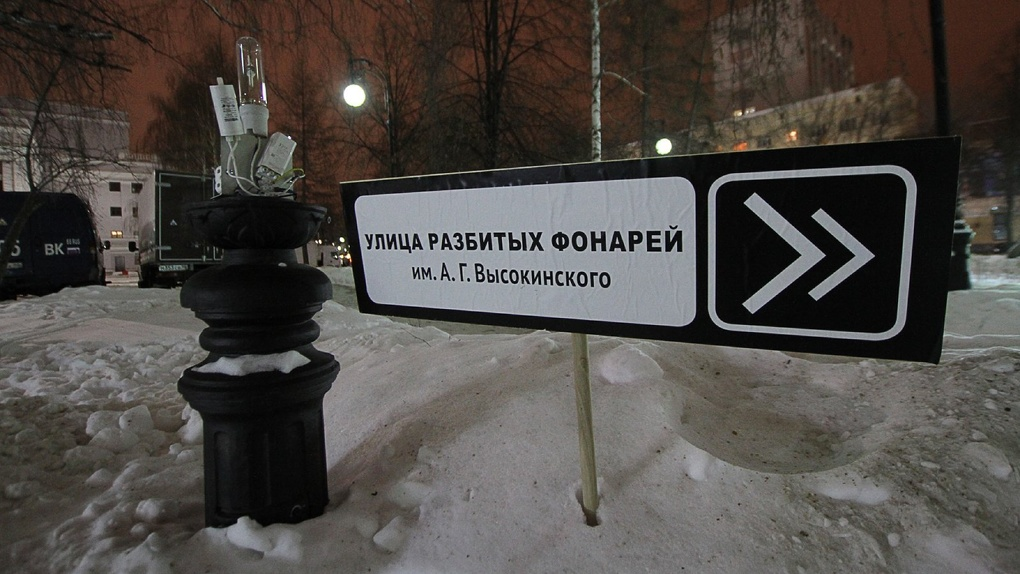 Мэрия собирается подать заявление в полицию на 66.RU после акции «Улица разбитых фонарей…»