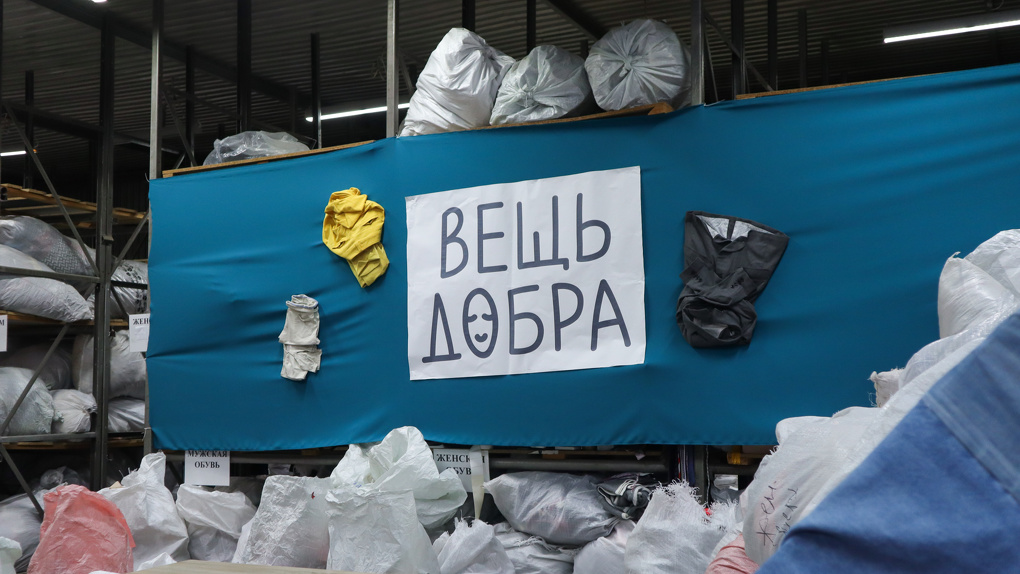 Екатеринбургский социальный проект «Вещь добра» отказался от грантов и вышел на самоокупаемость
