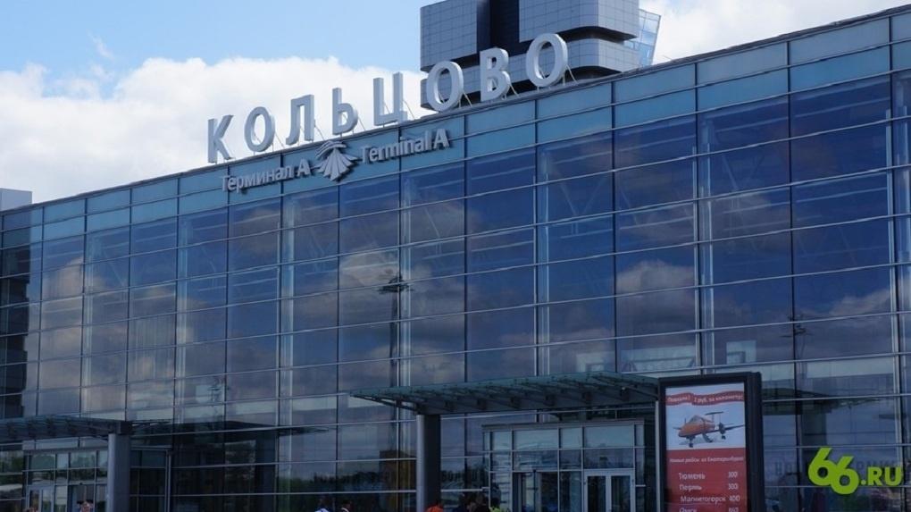 Давайте поможем Мединскому запомнить название аэропорта в Екатеринбурге. Восемь альтернативных вариантов