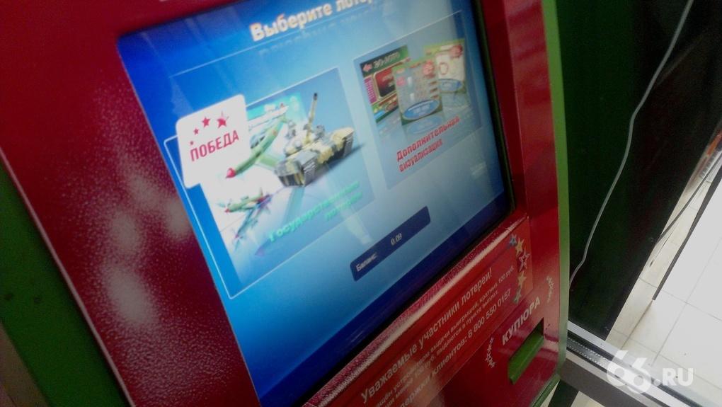 Легальные игровые автоматы екатеринбург казино на бахруши