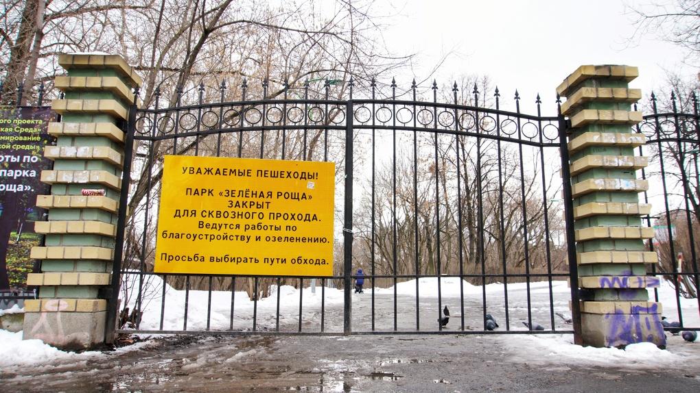 Зеленую рощу закроют на полгода. Часть парка попробуют открыть раньше, но это не точно