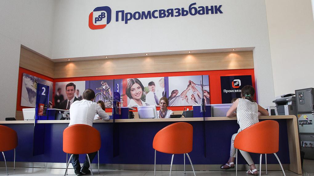 «Промсвязьбанк» заканчивает денежный год сотличными результатами