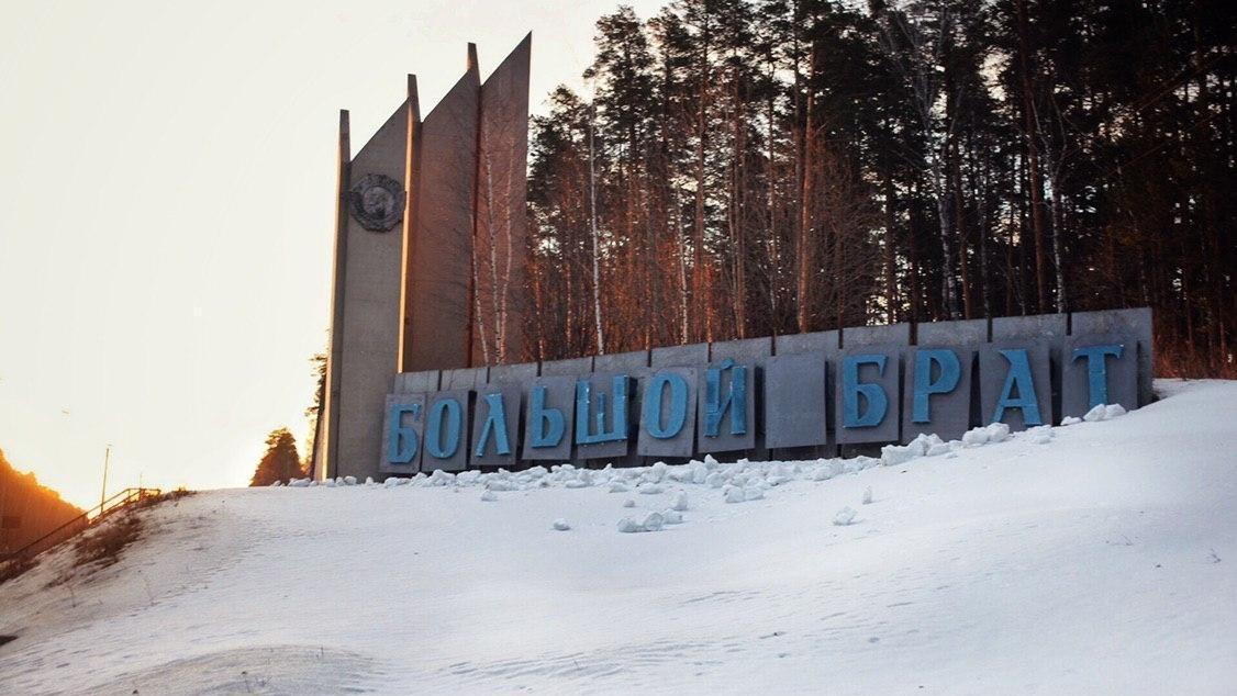 На Новомосковском тракте стелу «Екатеринбург» превратили в «Большого брата». Фото