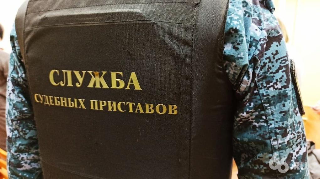 Замглавы Свердловского УФССП отправили на восемь лет в колонию за взятки от семьи экс-депутата Язева