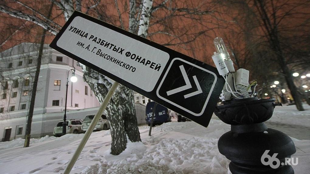 Александр Высокинский объяснил, в чем мэрия обвиняет 66.RU после акции «Улица разбитых фонарей...»
