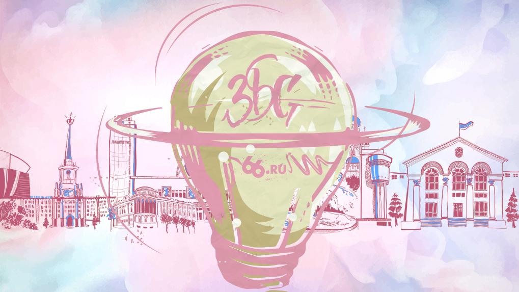 ЗБСт. Лучшие публикации 66.RU c 7 по 13 марта 2020 года