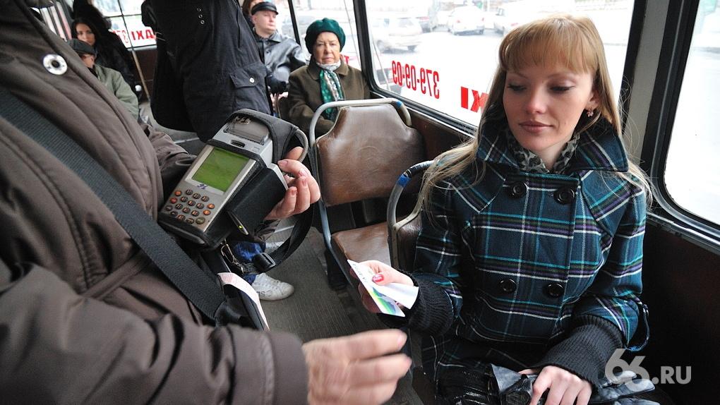Цены менялись 14 раз. Стоимость проезда в общественном транспорте Екатеринбурга растет быстрее инфляции